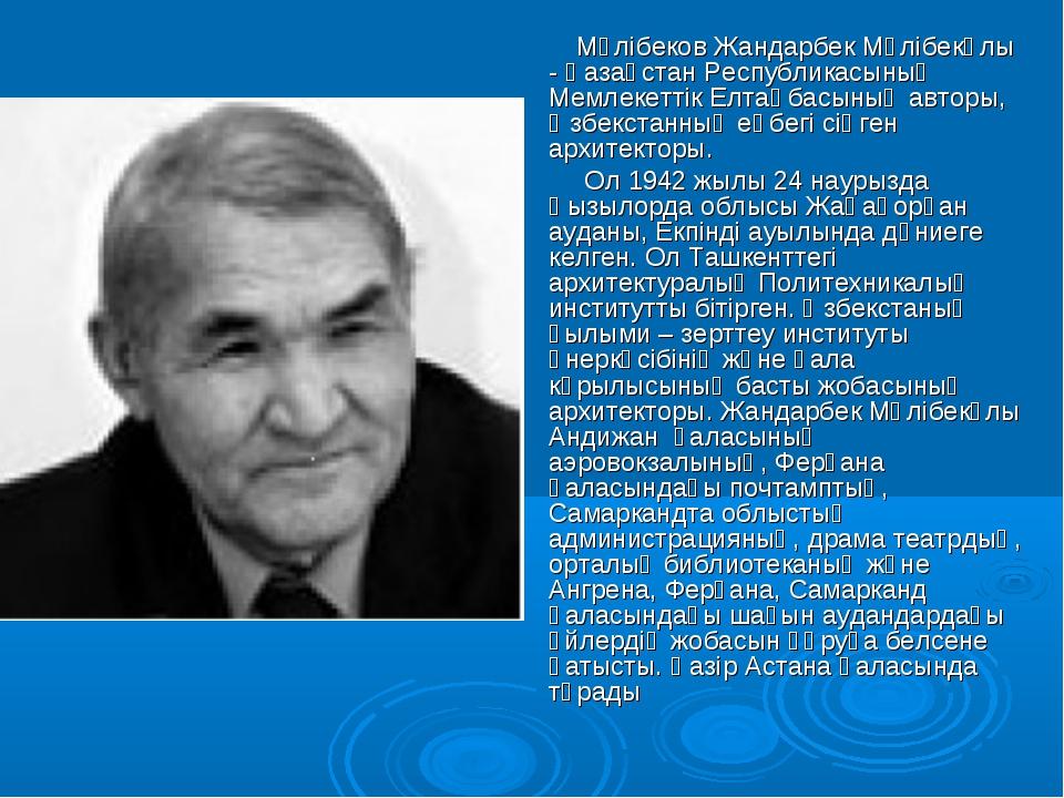 Мәлібеков Жандарбек Мәлібекұлы - Қазақстан Республикасының Мемлекеттік Елтаң...