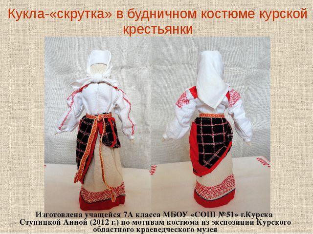 Кукла-«скрутка» в будничном костюме курской крестьянки Изготовлена учащейся 7...