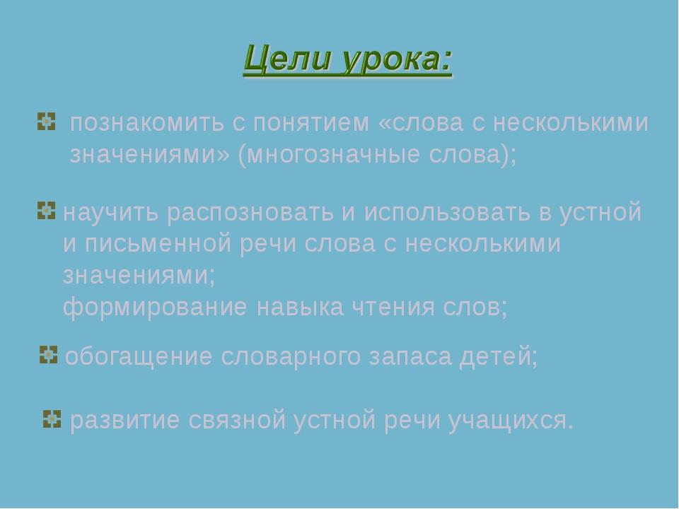 познакомить с понятием «слова с несколькими значениями» (многозначные слова);...