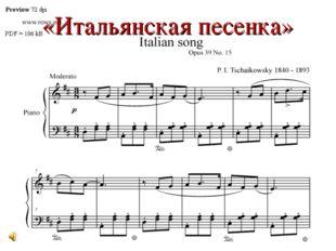 «Итальянская песенка»