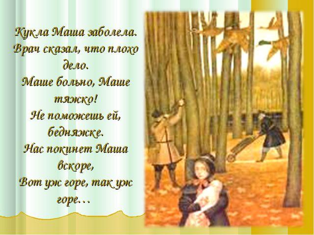 Кукла Маша заболела. Врач сказал, что плохо дело. Маше больно, Маше тяжко! Не...