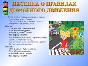 Пусть бегут неуклюже пешеходы по лужам, Но нельзя по дороге бежать. Тротуар