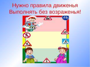 Нужно правила движенья Выполнять без возраженья!
