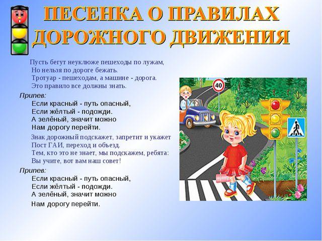 Пусть бегут неуклюже пешеходы по лужам, Но нельзя по дороге бежать. Тротуар...