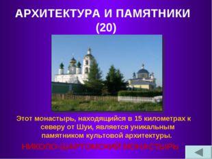 АРХИТЕКТУРА И ПАМЯТНИКИ (20) Этот монастырь, находящийся в 15 километрах к се