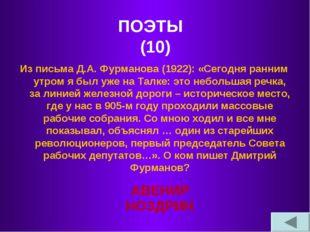 ПОЭТЫ (10) Из письма Д.А. Фурманова (1922): «Сегодня ранним утром я был уже н