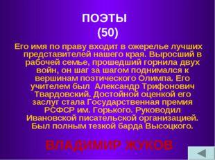ПОЭТЫ (50) Его имя по праву входит в ожерелье лучших представителей нашего кр