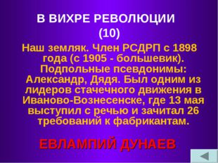 В ВИХРЕ РЕВОЛЮЦИИ (10) Наш земляк. Член РСДРП с 1898 года (с 1905 - большевик