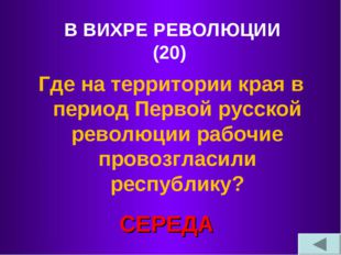 В ВИХРЕ РЕВОЛЮЦИИ (20) Где на территории края в период Первой русской революц