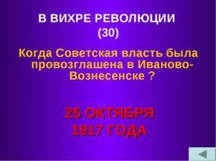 В ВИХРЕ РЕВОЛЮЦИИ (30) Когда Советская власть была провозглашена в Иваново-Во