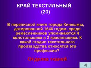 КРАЙ ТЕКСТИЛЬНЫЙ (20) В переписной книге города Кинешмы, датированной 1646 го
