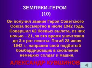 ЗЕМЛЯКИ-ГЕРОИ (10) Он получил звание Героя Советского Союза посмертно в июле