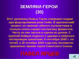 ЗЕМЛЯКИ-ГЕРОИ (30) Этот уроженец Новых Горок совершил подвиг при форсировании