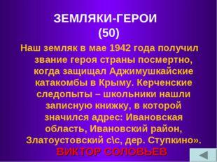 ЗЕМЛЯКИ-ГЕРОИ (50) Наш земляк в мае 1942 года получил звание героя страны пос