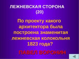 ЛЕЖНЕВСКАЯ СТОРОНА (20) По проекту какого архитектора была построена знаменит