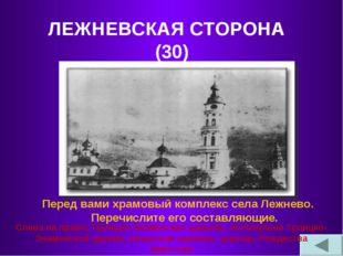 ЛЕЖНЕВСКАЯ СТОРОНА (30) Перед вами храмовый комплекс села Лежнево. Перечислит