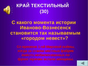 КРАЙ ТЕКСТИЛЬНЫЙ (30) С какого момента истории Иваново-Вознесенск становится