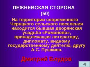 ЛЕЖНЕВСКАЯ СТОРОНА (50) На территории современного Чернцкого сельского поселе