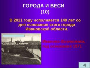 ГОРОДА И ВЕСИ (10) В 2011 году исполняется 140 лет со дня основания этого гор