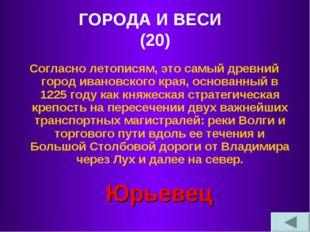 ГОРОДА И ВЕСИ (20) Согласно летописям, это самый древний город ивановского кр
