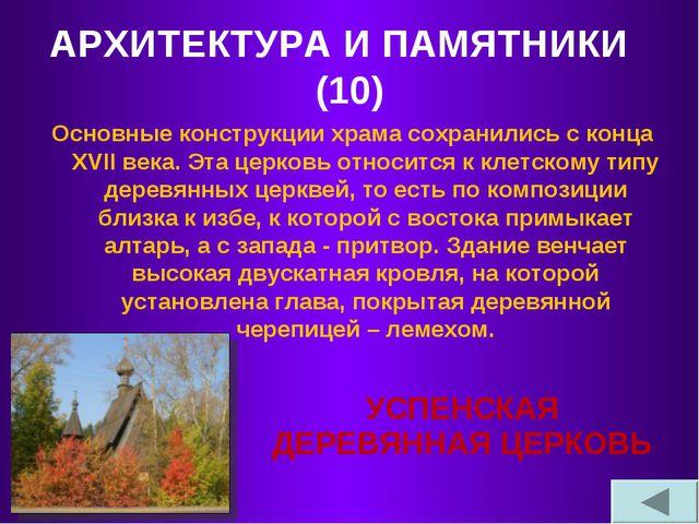 АРХИТЕКТУРА И ПАМЯТНИКИ (10) Основные конструкции храма сохранились с конца Х...