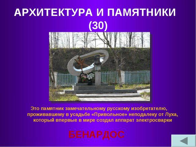 АРХИТЕКТУРА И ПАМЯТНИКИ (30) Это памятник замечательному русскому изобретател...