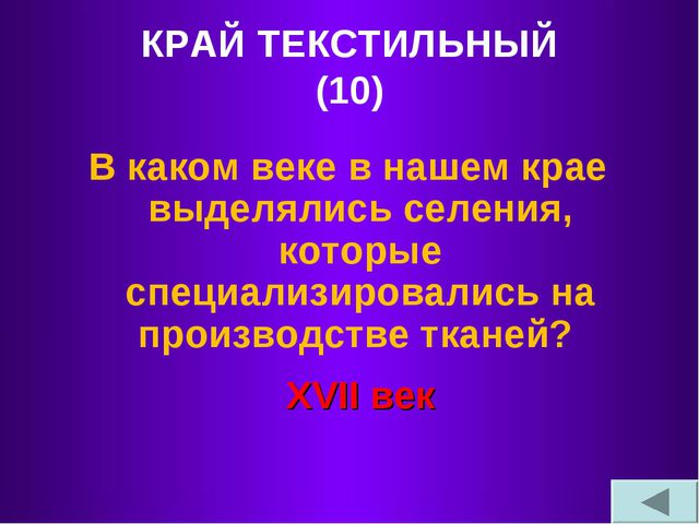 КРАЙ ТЕКСТИЛЬНЫЙ (10) В каком веке в нашем крае выделялись селения, которые...