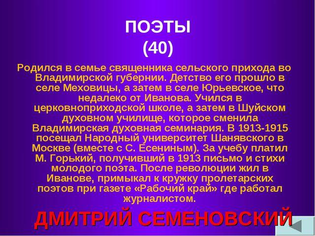ПОЭТЫ (40) Родился в семье священника сельского прихода во Владимирской губе...