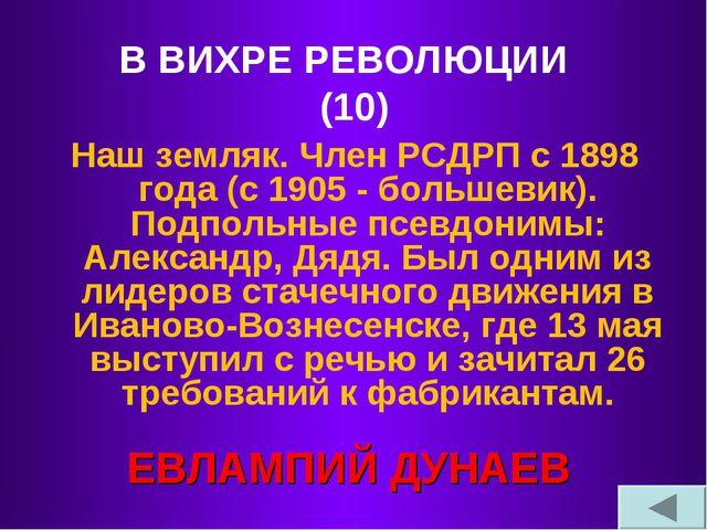 В ВИХРЕ РЕВОЛЮЦИИ (10) Наш земляк. Член РСДРП с 1898 года (с 1905 - большевик...