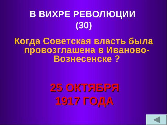 В ВИХРЕ РЕВОЛЮЦИИ (30) Когда Советская власть была провозглашена в Иваново-Во...