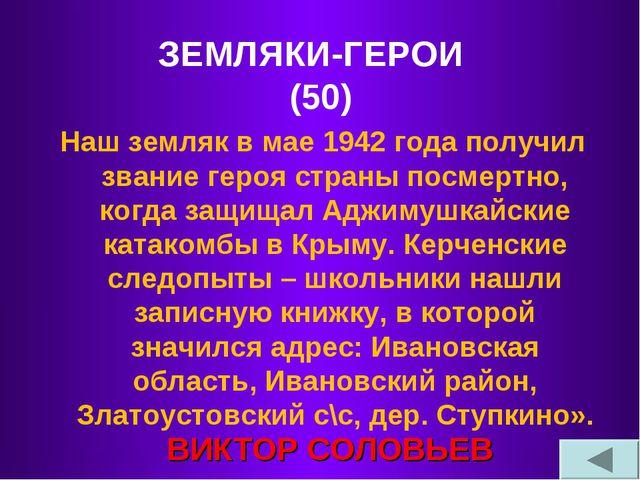 ЗЕМЛЯКИ-ГЕРОИ (50) Наш земляк в мае 1942 года получил звание героя страны пос...