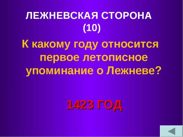 ЛЕЖНЕВСКАЯ СТОРОНА (10) К какому году относится первое летописное упоминание...