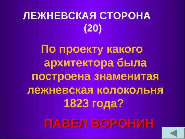 ЛЕЖНЕВСКАЯ СТОРОНА (20) По проекту какого архитектора была построена знаменит...