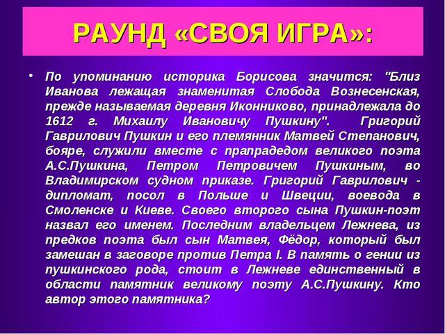 """РАУНД «СВОЯ ИГРА»: По упоминанию историка Борисова значится: """"Близ Иванова ле..."""