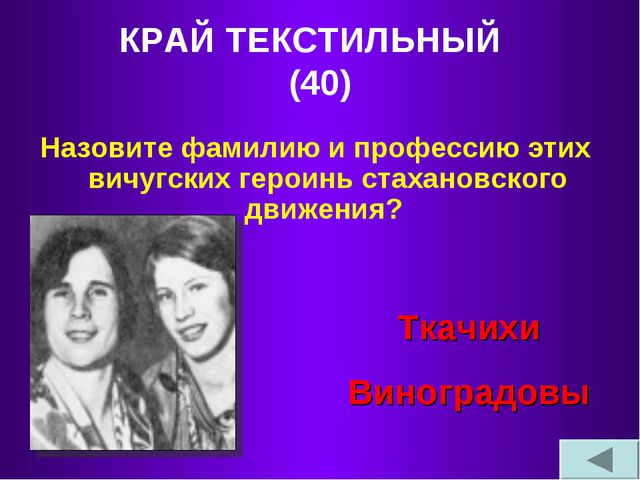 КРАЙ ТЕКСТИЛЬНЫЙ (40) Назовите фамилию и профессию этих вичугских героинь ста...