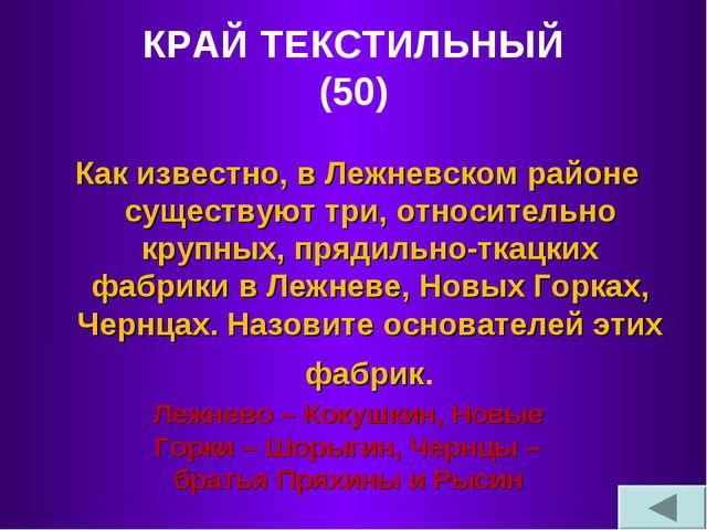 КРАЙ ТЕКСТИЛЬНЫЙ (50) Как известно, в Лежневском районе существуют три, относ...