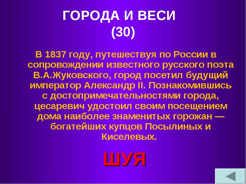 ГОРОДА И ВЕСИ (30) В 1837 году, путешествуя по России в сопровождении известн...