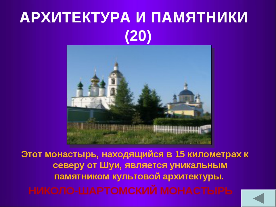 АРХИТЕКТУРА И ПАМЯТНИКИ (20) Этот монастырь, находящийся в 15 километрах к се...