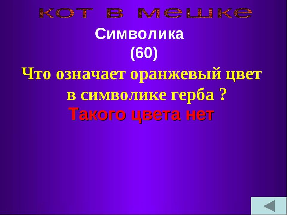 Символика (60) Что означает оранжевый цвет в символике герба ? Такого цвета нет