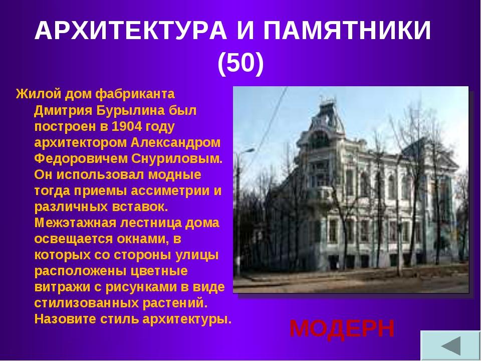 АРХИТЕКТУРА И ПАМЯТНИКИ (50) Жилой дом фабриканта Дмитрия Бурылина был постро...