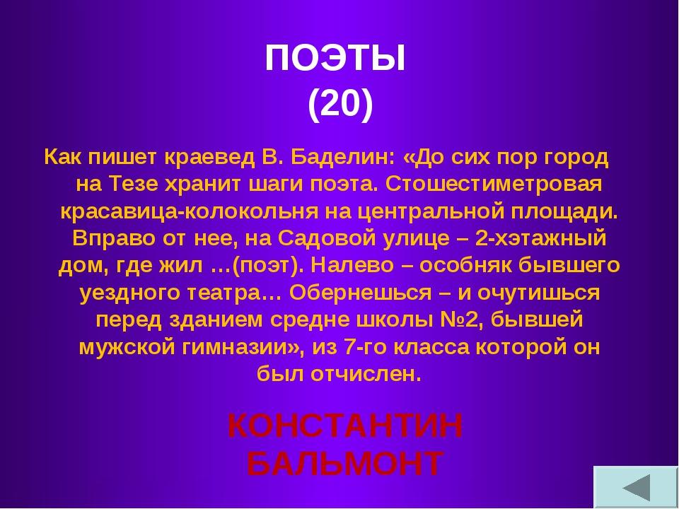 ПОЭТЫ (20) Как пишет краевед В. Баделин: «До сих пор город на Тезе хранит шаг...