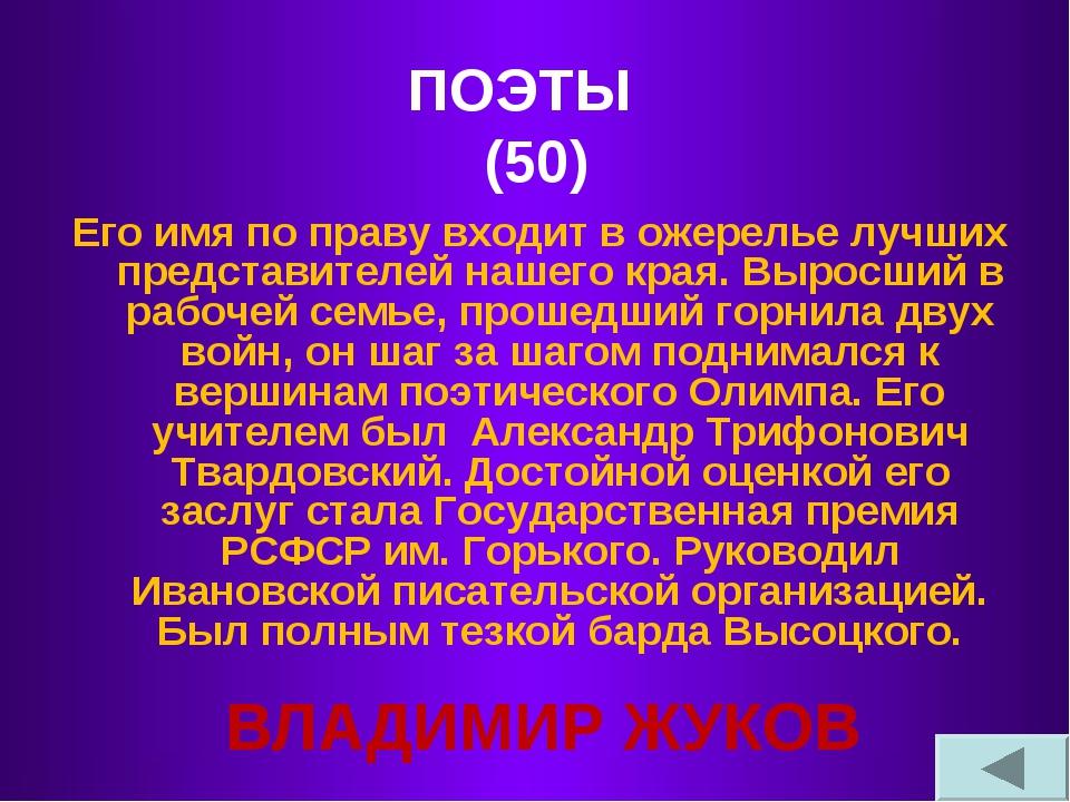 ПОЭТЫ (50) Его имя по праву входит в ожерелье лучших представителей нашего кр...