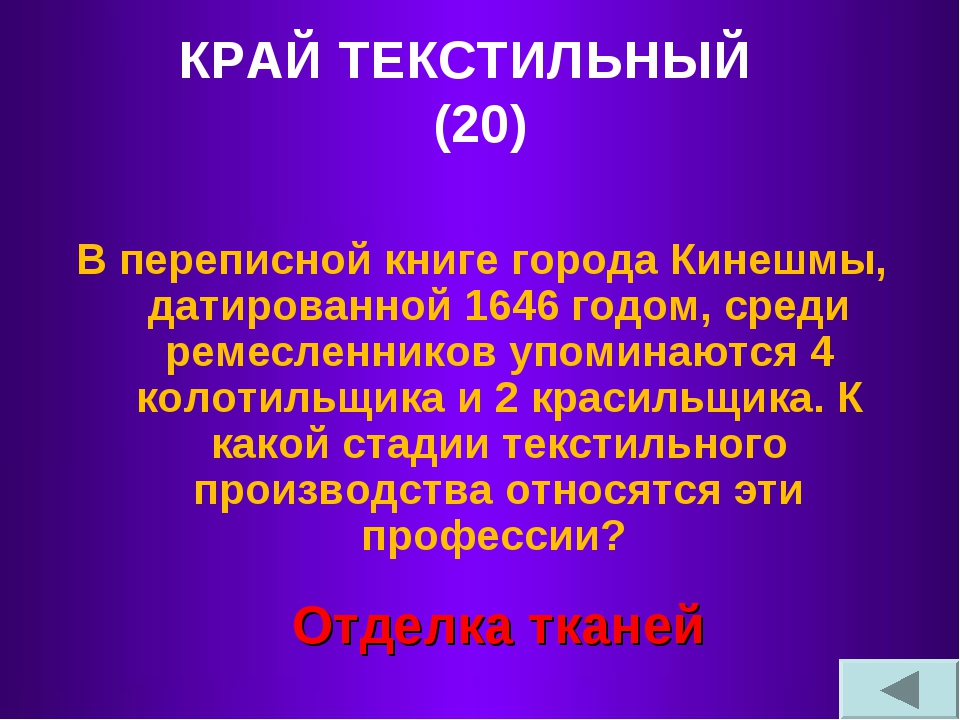 КРАЙ ТЕКСТИЛЬНЫЙ (20) В переписной книге города Кинешмы, датированной 1646 го...