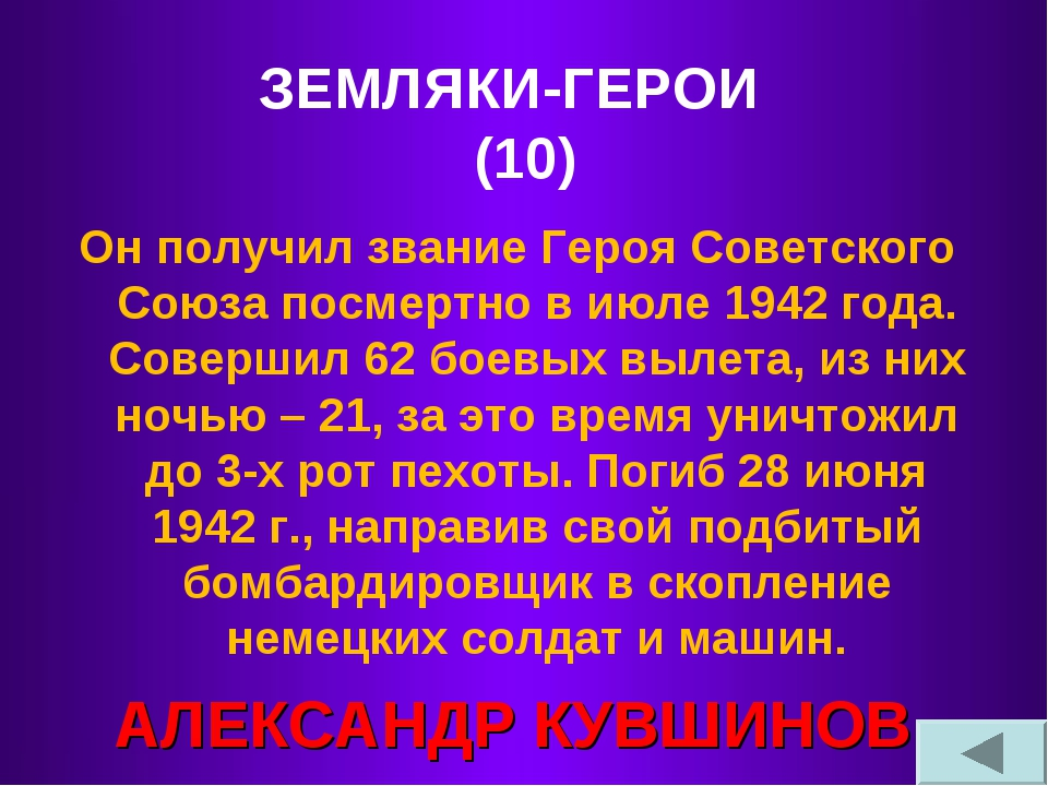 ЗЕМЛЯКИ-ГЕРОИ (10) Он получил звание Героя Советского Союза посмертно в июле...