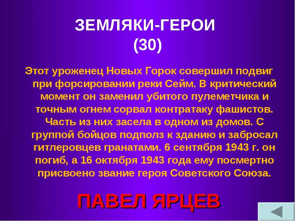 ЗЕМЛЯКИ-ГЕРОИ (30) Этот уроженец Новых Горок совершил подвиг при форсировании...