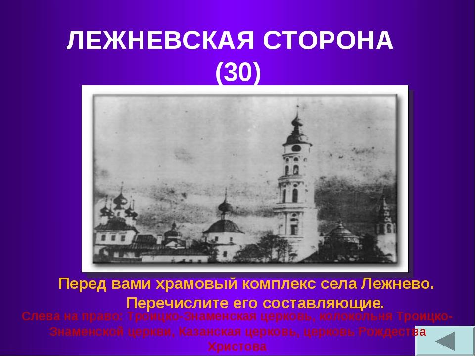 ЛЕЖНЕВСКАЯ СТОРОНА (30) Перед вами храмовый комплекс села Лежнево. Перечислит...