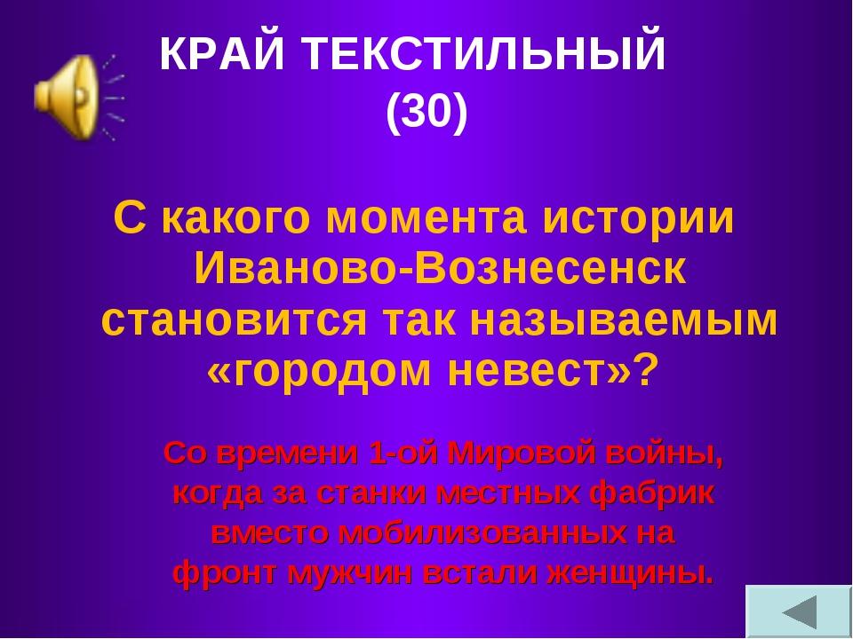 КРАЙ ТЕКСТИЛЬНЫЙ (30) С какого момента истории Иваново-Вознесенск становится...