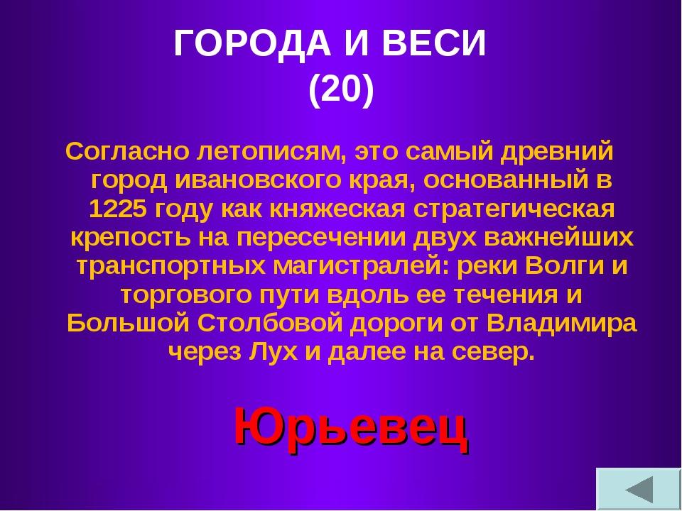ГОРОДА И ВЕСИ (20) Согласно летописям, это самый древний город ивановского кр...