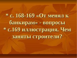 * с. 168-169 «От менял к банкирам» - вопросы * с.169 иллюстрация. Чем заняты