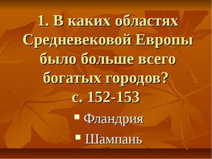 1. В каких областях Средневековой Европы было больше всего богатых городов? с